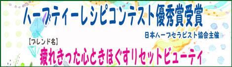 ハーブティーレシピコンテスト優秀賞受賞